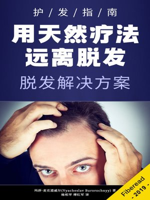 cover image of 用天然疗法远离脱发 (Hair Loss Solutions)